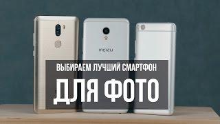 Фотобитва между Meizu MX6, Xiaomi Mi5s и Xiaomi Mi5s Plus  Выберем лучшего вместе!