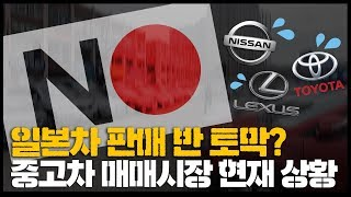 [리얼카메라] '일본차 정말 안 팔려요?' 일본 불매운…