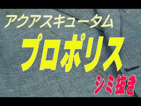 プロポリスの染み抜き アクアスキュータム 麻×毛 ジャケット