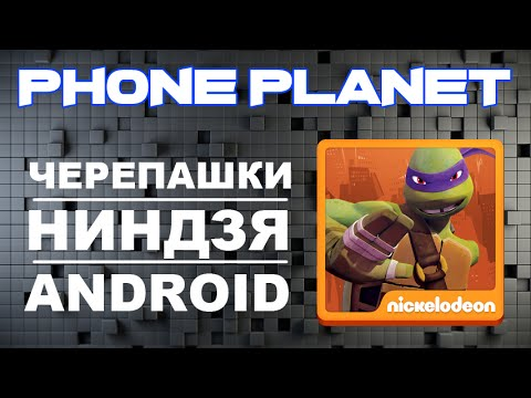 ЧЕРЕПАШКИ НИНДЗЯ НА ANDROID - TMNT Rooftop Run Лучшие игры на андроид 2014 PHONE PLANET