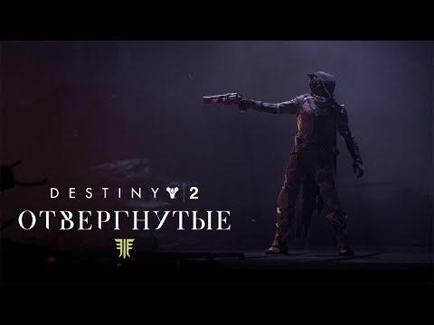 Destiny 2 ОТВЕРГНУТЫЕ Розыск: Кальзар обезображенный капитан. Шахта 13 ЕМЗ.