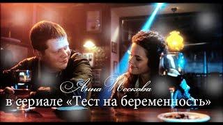 Анна Пескова в сериале