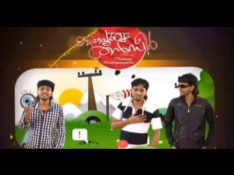 Thanseer Koothuparamba 2012 Super Hit Album - Snehapoorvam Thanseer Koothuparamba Trailor