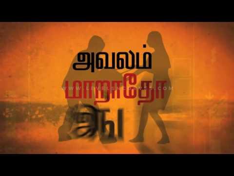 DMK - Neethi Ketkava Song