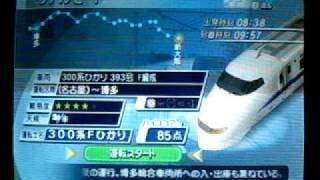 電車でGO! 新幹線EX 山陽新幹線編 運轉成績單 [(2011年06月05日現在)]