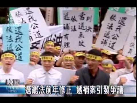 2009-10-02公視晚間新聞(黃紹庭高市議員空缺 趙天麟遞補)