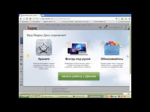 Как создать яндекс диск и загружать файлы