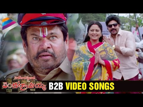 Latest Telugu Movie Trailers 2017 | Head Constable Venkatramaiah Movie Back 2 Back Video Songs