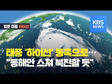 """태풍 '하이선' 동쪽 이동…""""동해안 스쳐 북진할 듯"""" / KBS뉴스(News)"""