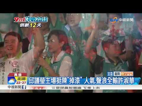 邱議瑩自家地盤替陳站台 活動未完人全散│中視新聞20181112