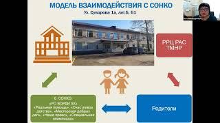 Онлайн семинар для педагогов работающих с детьми с ОВЗ и инвалидностью