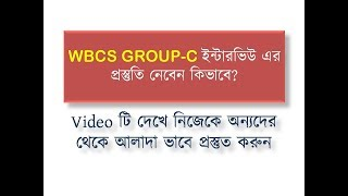 HOW TO PREPARE FOR WBCS GROUP C PERSONALITY TEST