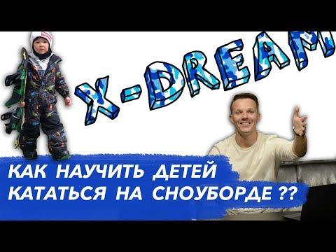 КАК НАУЧИТЬ ДЕТЕЙ КАТАТЬСЯ НА СНОУБОРДЕ? | X-DREAM KIDS #1