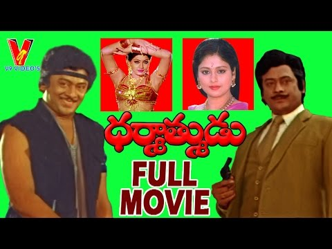 Dharmathmudu Telugu Full Movie | Krishnam Raju | Jaya Sudha | Vijayashanti | V9 Videos