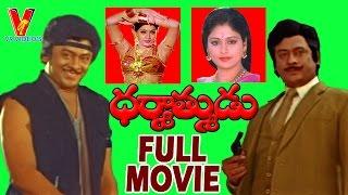 Dharmathmudu Telugu Full Movie | Krishnam Raju | Jaya Sudha | Vijayashanti | V9 Videos