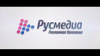 Официальный ролик рекламной компании