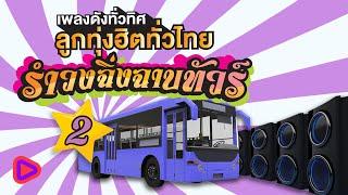 เพลงดังทั่วทิศ ลูกทุ่งฮิตทั่วไทย #รำวงฉิ่งฉาบทัวร์ 2   หนูไม่ยอม , เจ้าช่อมาลี , เจ็บกระดองใจ