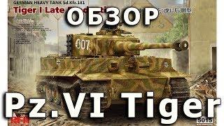 обзор Тигр I поздний - немецкий танк модель RyeField 1:35 (Pz.VI Tiger I Late RFM model review 1/35)