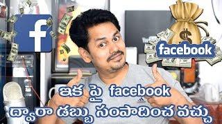 Facebook for Creators: Make Money on Facebook || in Telugu || Tech-Logic
