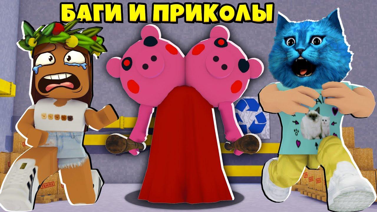 БАГИ и ПРИКОЛЫ у Свинок ПИГГИ в Роблокс Roblox Piggy Смешные моменты КОТЁНОК ЛАЙК DashaKeksik GAMER
