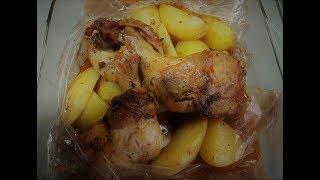 Очень Вкусные - Куриные окорочка в рукаве с картошкой!