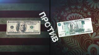 Доллар против рубля - Реальная рэп битва #1 (by Саша N.G)