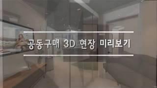 한샘 홈플래너로 구현한 24평 아파트 인테리어 시공 3…