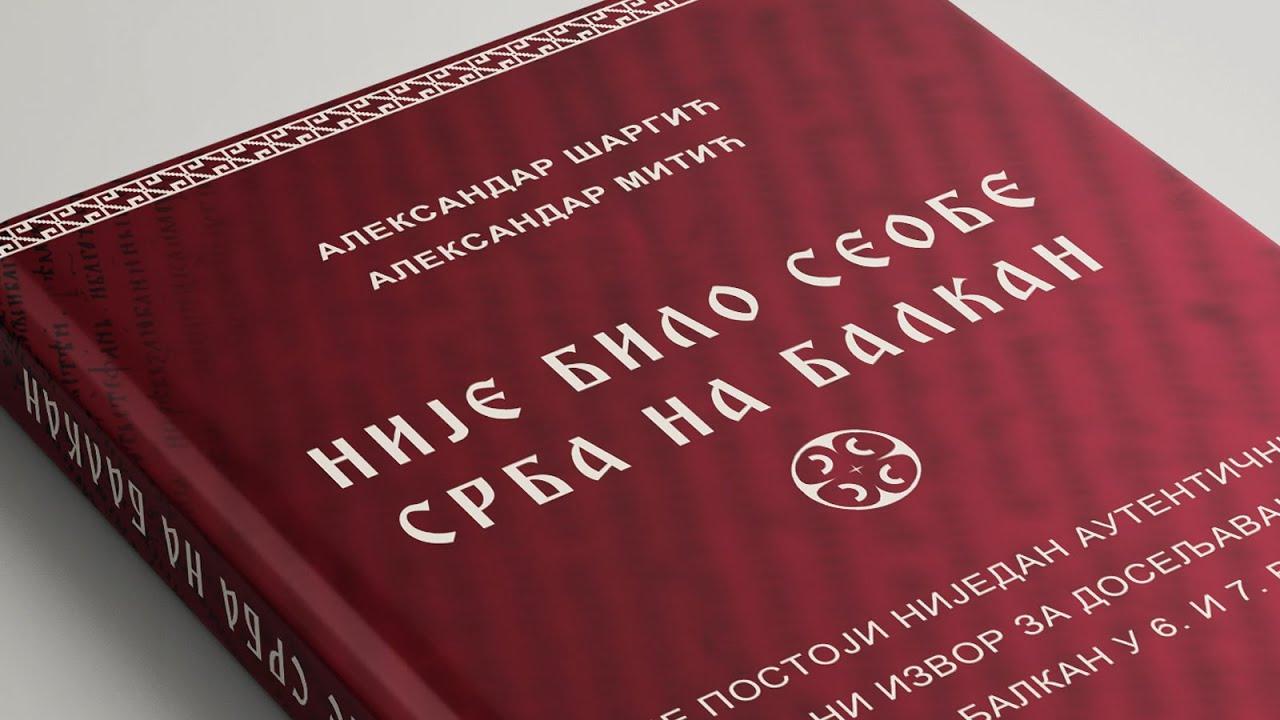 Nije bilo seobe Srba - Knjiga koja će promeniti udžbenike istorije