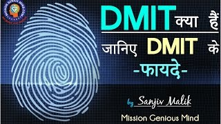 What is DMIT & Why Its Important For You (DMIT के फायदे) | Sanjiv Malik Hindi