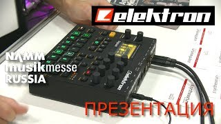 Elektron Digitakt - презентация (NAMM Musikmesse Russia 2017)
