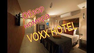 Обзор номера в отеле Voxx Marmaris Beach Resort 5*.Отдых в Турции 2019.Мармарис.Хисароню.