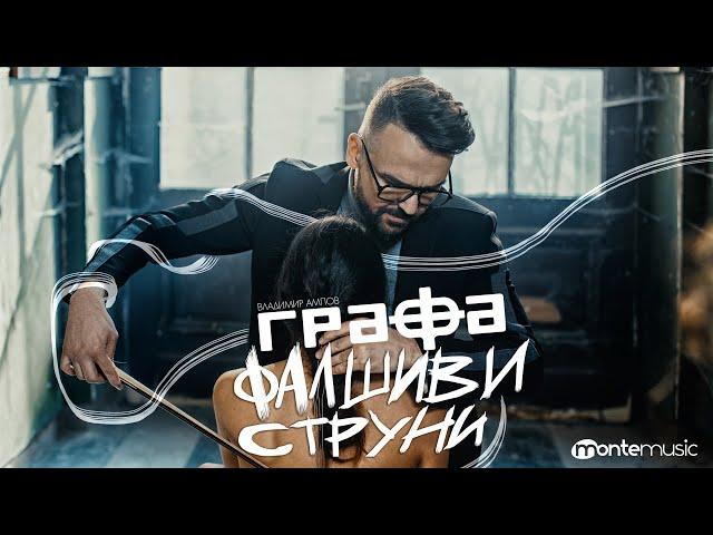Grafa - Фалшиви Струни (Official Video)