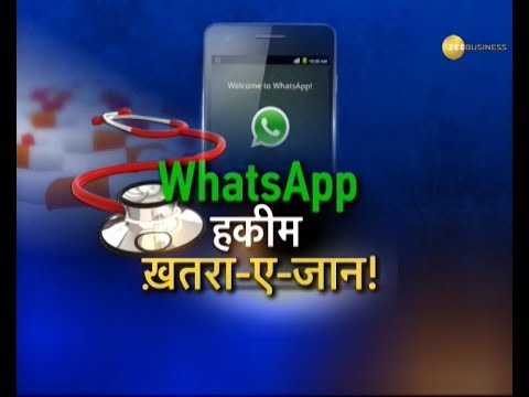 WhatsApp Users Warning! Your chats may be read by others
