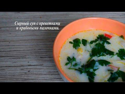 Сырный суп с креветками и крабовыми палочками. Вкусно по-домашнему без регистрации и смс