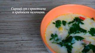 Сырный суп с креветками и крабовыми палочками. [Вкусно по-домашнему]