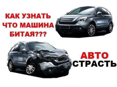 Не бит не крашен!!!  Как выбирать автомобиль самостоятельно!!!