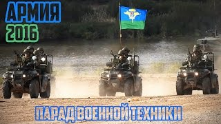 Парад военной техники. Армия 2016