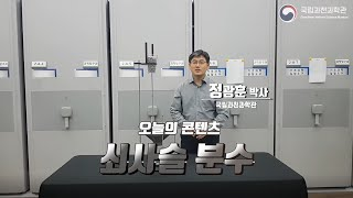 [과학원리체험]@HOME 시즌2 -쇠사슬 분수-