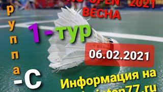 6 февраля 2021 / YOUNG-OPEN - 2021 / 1ТУР / Группа С
