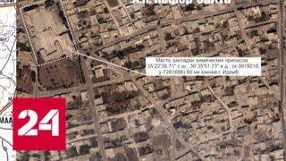 Съемки в разгаре. Российские военные узнали, как готовится новая провокация в Сирии - Россия 24