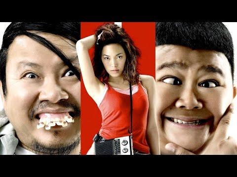 หนังตลกไทย - เหยิน เป๋ เหล่ เซมากูเตะ (เต็มเรื่อง)