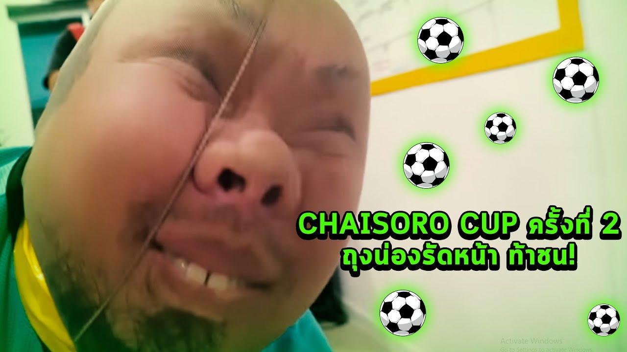 แห่ฉลองเเชมป์พร้อมแข่ง CHAISORO CUP ครั้งที่ 2 ถุงน่องรัดหน้า ท้าชน!