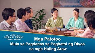 """""""Dumadaloy ang Tubig ng Buhay Mula sa Trono"""" - Mga Patotoo Mula sa Pagdanas sa Paghatol ng Diyos sa mga Huling Araw (Clip 9/9)"""