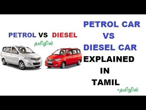Difference Between Petrol Cars And Diesel Cars Explained In Tamil(தமிழில் )