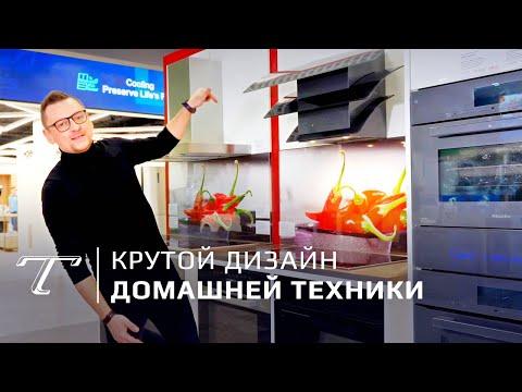 Дизайнерская бытовая техника в квартиру (2020)