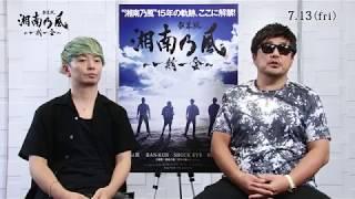 映画「銀幕版 湘南乃風~一期一会~」 7月13日(金)新宿バルト9ほか、全...