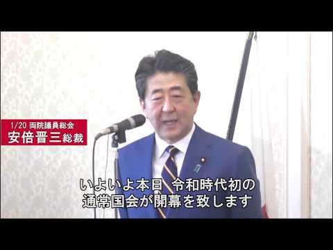 安倍晋三総裁(2020.1.20)