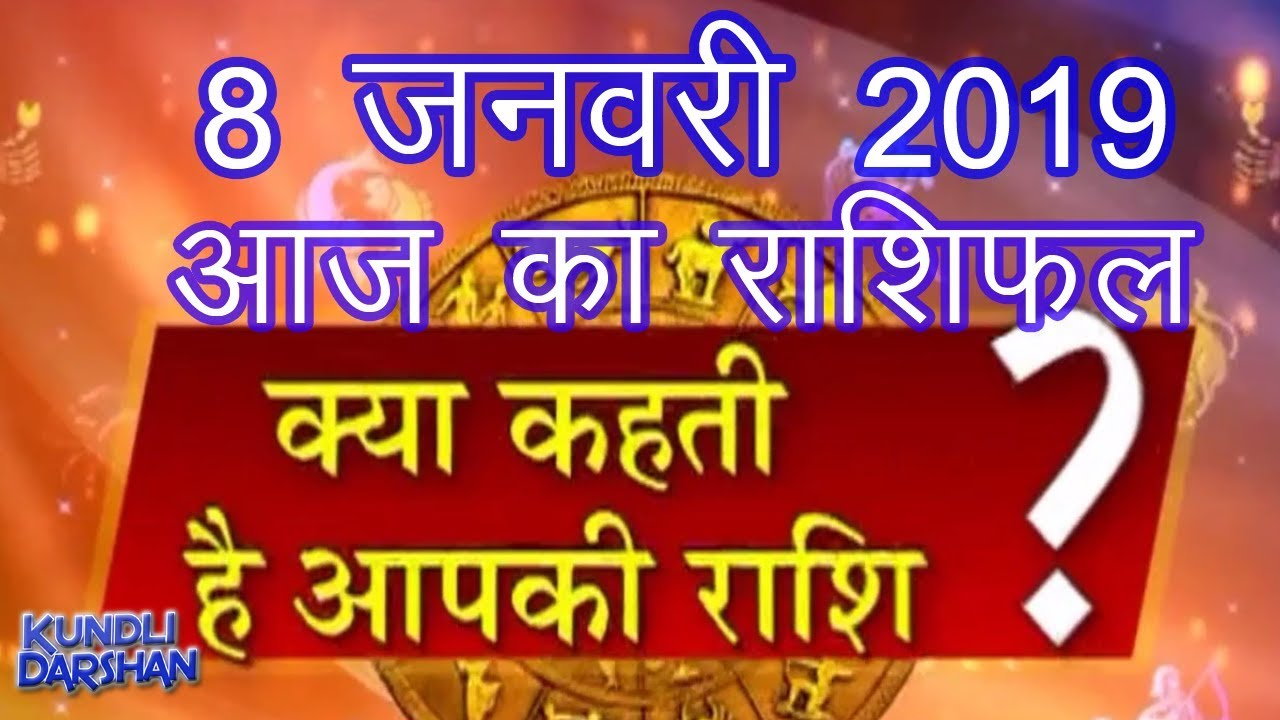 8 january birthday astrology in hindi