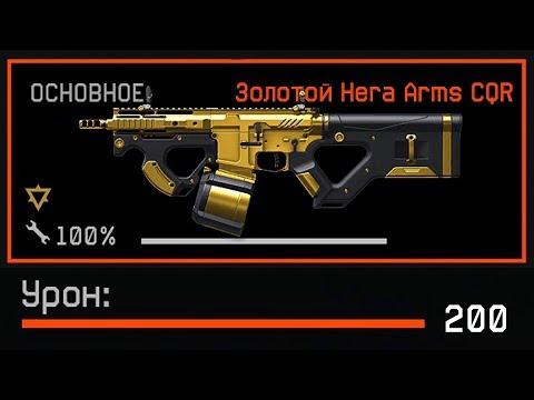 НОВАЯ ARMS CQR 200 УРОНА В WARFACE, Обновление птс, Новая винтовка Hera Arms Cqr за короны в варфейс thumbnail