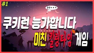 PC게임 추천 에픽게임즈 게임추천 시간순삭 킬링타임 !…